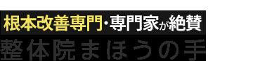 大津市で根本改善なら「整体院まほうの手」ロゴ
